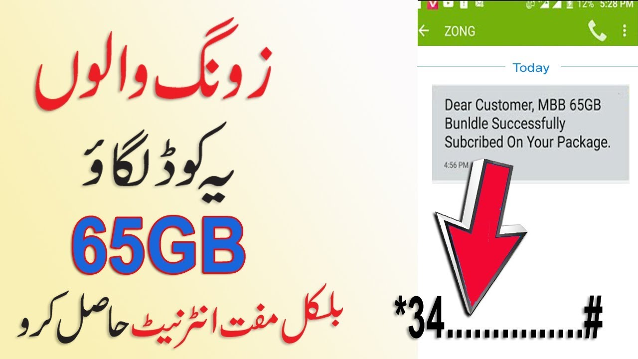 Zong Free Internet 65GB New Code 2018_ Zong free internet 2018