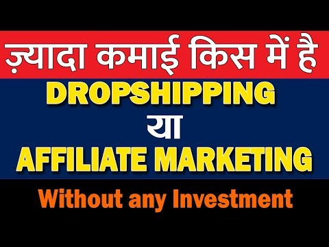 What Is Dropshipping || Dropshipping VS Affiliate Marketing Hindi || Without Investment Business thumbnail