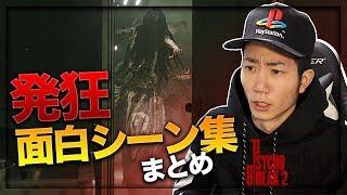 OPEN 2017/10/19 発売 PS4『サイコブレイク2』 サイコブレイク2の実況完...
