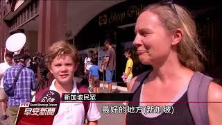 川金會將登場 新加坡現場維安升級滴水不漏—公視早安新聞 Good Morning Taiwan