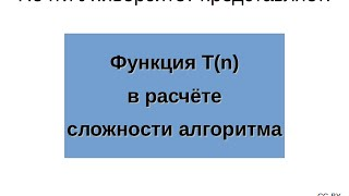 Функция T(n) в расчёте сложности алгоритма