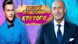 Александр Панайотов Новый приемник Крутого участник Евровидения 2020 от России