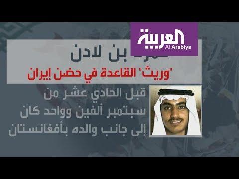 هل يصبح حمزة بن لادن يوماً زعيم الإرهاب الجديد؟  - نشر قبل 16 ساعة