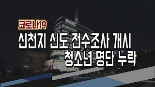 [뉴스데스크] 신천지 신도 전수조사 개시.. 청소년 명…