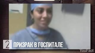 видео 5 Необъяснимых Вещей, Снятых на Камеру ч.1