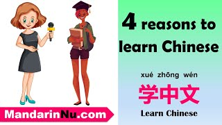 4 reasons you must learn Chinese - 学汉语 - Learn Chinese Mandarin
