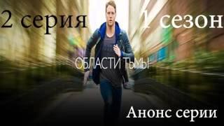 Области тьмы 2 серия.Сериал 2015 Анонс