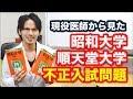 現役医師が斬る!昭和大医学部不正入試問題! の動画、YouTube動画。