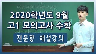 2020 고1 9월 모의고사 전문항 해설강의!!