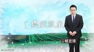 農業氣象1071216
