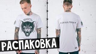 """UNBOXING/РАСПАКОВКА - ФУТБОЛКА """"КОТ"""" (ЮНОСТЬ)"""