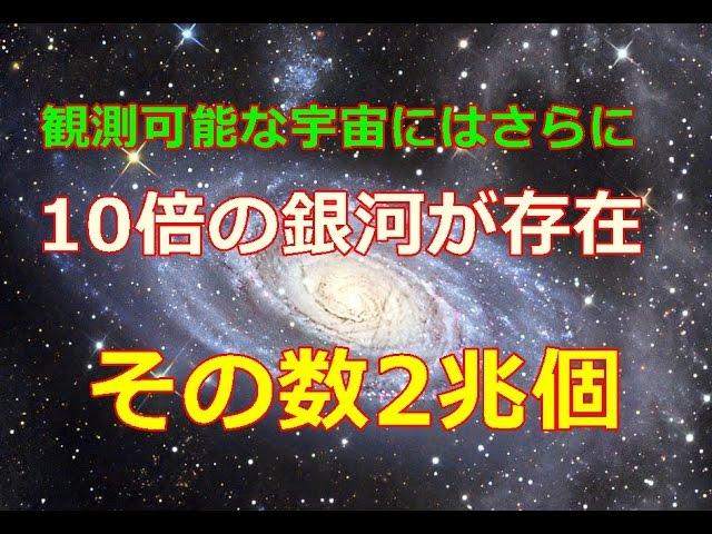 5e7aeef69f 地球外生命、【 生息確率計算で 】予想外の多さ | 世界の歴史と科学技術