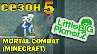 с.5 ч.87 LittleBigPlanet 2 с кошкой - Мортал комбат в Minecraft
