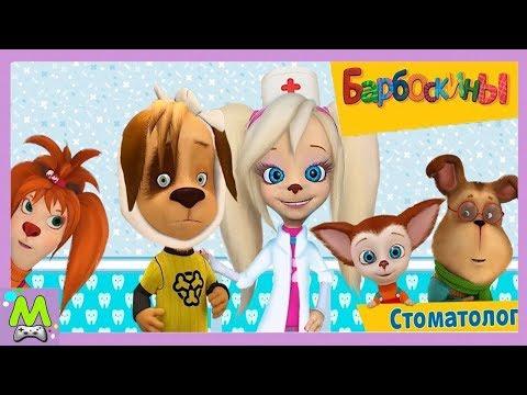 Барбоскины - Стоматолог - Мультфильмы для детей.