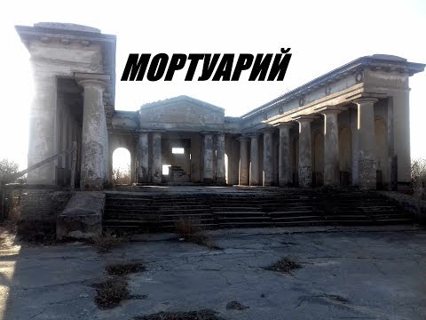 МОРТУАРИЙ В ВОЛЖСКОМ