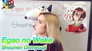 New videos every Weekday! This is the song for today. Egao no Wake...