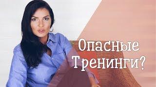 ОПАСНЫЕ ТРЕНИНГИ / РАССТАНОВКИ ПО ХЕЛЛИНГЕРУ / МОЙ ОТЗЫВ