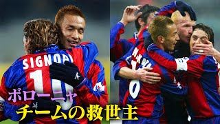Hidetoshi Nakata's Super Play | Became the hero that saved team to stay in Seria A |  Bologna #4