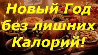 Простые салаты на нг 2020. Салат без лишних калорий. Праздничное меню на новый год.Мимоза, оливье...