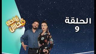 Zwaji Mouhal - Ep 9 زواجي محال - الحلقة