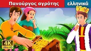 Πανούργος αγρότης | παραμυθια | ελληνικα παραμυθια