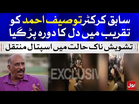 EX Cricketer Tauseef Ahmed Suffered a Heart Attack
