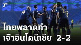 ทีมชาติไทย พลาดท่า โดน อินโดนีเซีย ไล่เจ๊า 2-2 ศึกคัดบอลโลก 2022   04-06-64   ห้องข่าวหัวเขียว