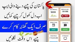 How to Eran money online form easy cash job | earn money online in Pakistan 2020 | Earn money online