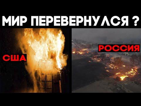 Что произошло 1 октября 2020 ? Мир перевернулся ? Николаевка горит ! Пожары в Калифорнии ! Климат !?