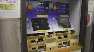 JR東京駅下り9番線ホームに設置されていたライナー券売機と23時30分発湘南ライナー17号小田原行の購入画面の表示を撮影!【令和3年3月12日金曜日】