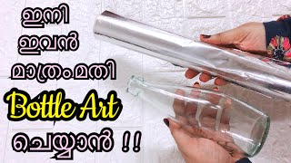 Aluminium Foil Bottle Art | Perfect for Beginners | DIY | Quick & Simple Home Decor from Trash