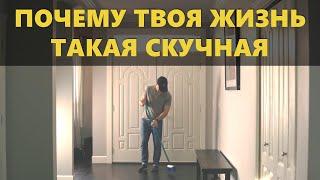 Почему твоя жизнь такая скучная (Better Ideas на русском)