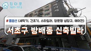 [매물번호-617] 서울 서초구 역세권에 바베큐장을 만…