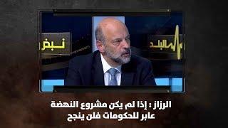 الرزاز : إذا لم يكن مشروع النهضة عابر للحكومات فلن ينجح