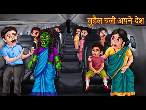 चुड़ैल चली अपने देश | Witch Returns To India | Hindi Stories | Kahaniya in Hindi | New Horror Stories