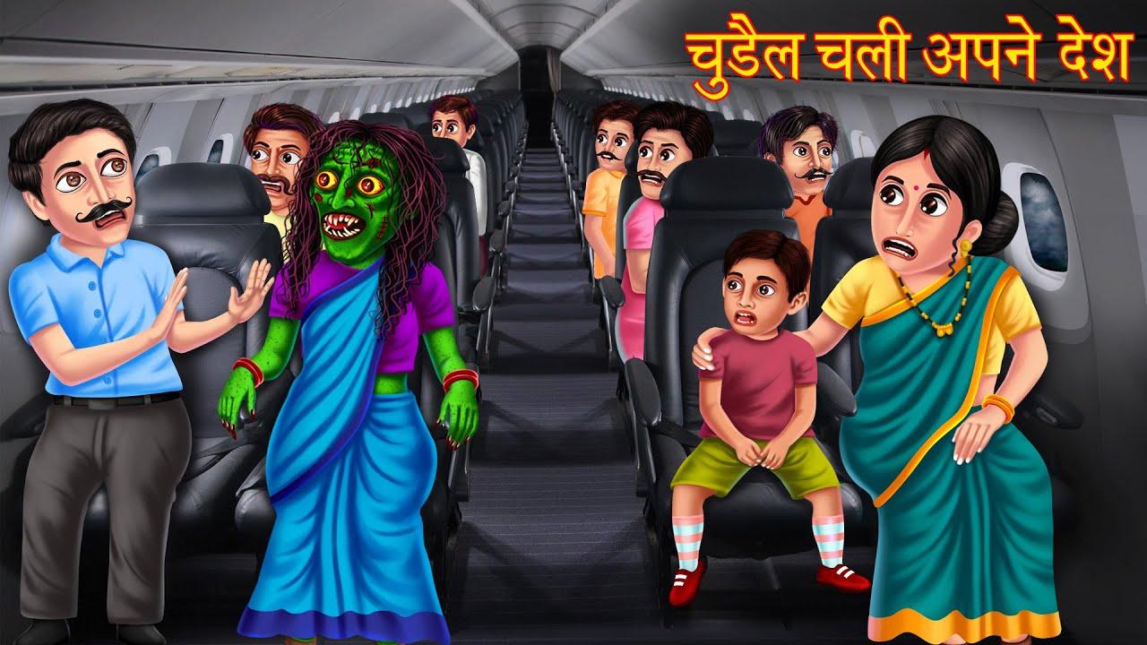 Download चुड़ैल चली अपने देश | Witch Returns To India | Hindi Stories | Kahaniya in Hindi | New Horror Stories