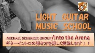 ギター上達・究極の秘訣を完全無料で教えてます! ⇒http://lightmusicsc...