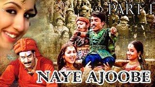 Naye Ajoobe - Part 1 | (Athbhutha Dweepu) Full Hindi Dubbed Movie | Ajaykumar, Prithviraj Sukumaran