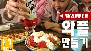 아이들이 좋아하는 와플 만들기~ 생크림 딸기 와플 HOW TO MAKE WAFFLE l 원더키즈tv
