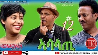 HDMONA - Part 12 - ኣሳላጢ ብ ዳኒአል ጂጂ Asalati by Daniel JIJI  New Eritrean Series Drama 2019