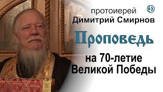 Проповедь на 70-летие Великой Победы (2015.05.09)