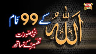Allah Tala K 99 Names - With Tafseer - Heera Gold - 2018