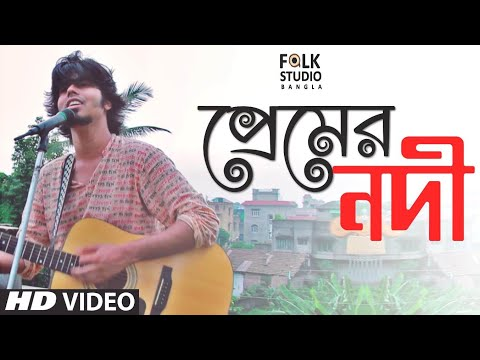 Emon Premer Nodite Soigo | Arghya Kamal | Bangla Folk Song | Folk Studio Bangla New Song 2018