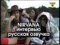 NIRVANA ИНТЕРВЬЮ русская озвучка Нимар Дамма нирвана Interview Cobain Grohl Novoselic mp3