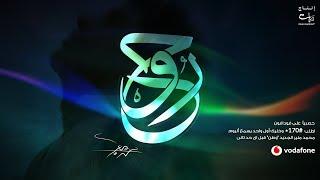Mohamed Mounir - Roah | 2019 | محمد منير - روح