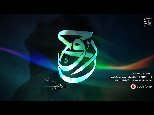 Mohamed Mounir - Roah   2019   محمد منير - روح