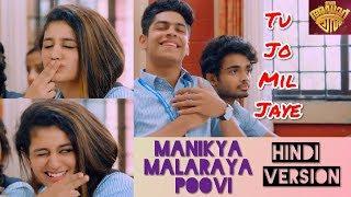 (Hindi Version) Manikya Malaraya Poovi | Priya Prakash Varrier || ORU ADAAR LOVE || Roshan Abdul ||