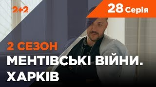 Ментівські війни. Харків 2. Полювання на мисливців. 28 серія