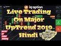 IQ OPTION HINDI 2019 | Live Trading On Major Up Trend Binary Options | Urdu 2019