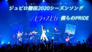 スピラ・スピカ LIVE 『僕らのPRIDE』<ジュビロ磐田 2020年 シーズンソング>